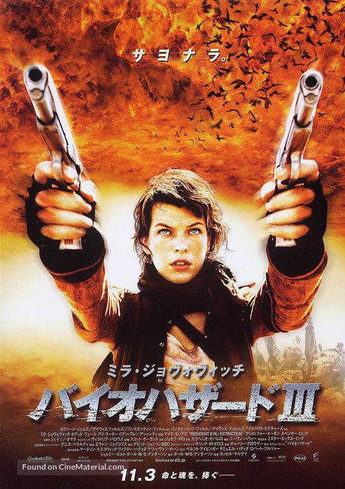 Resident Evil: Extinction - Japanese Movie Poster