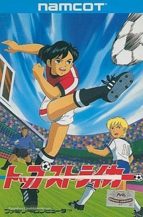 """""""Moero! Top Striker"""" - Japanese Movie Cover"""