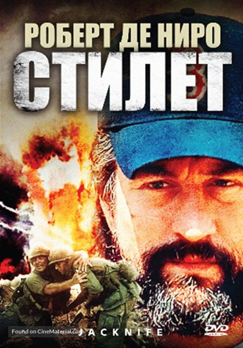 Jacknife - Russian Movie Cover
