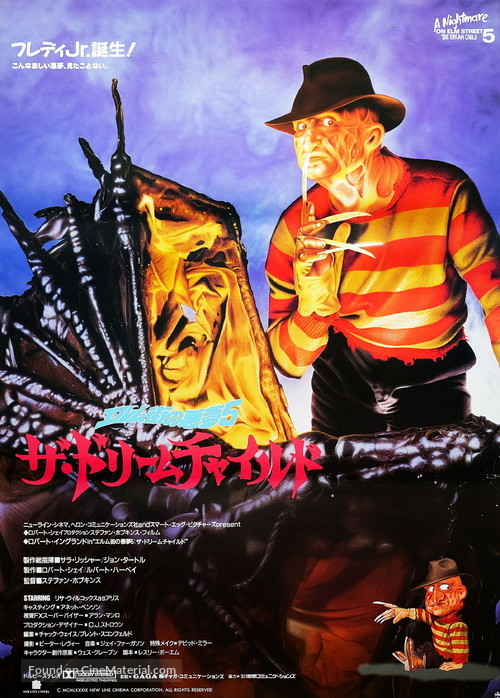 A Nightmare on Elm Street: The Dream Child - Japanese Movie Poster