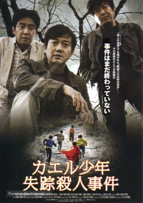 A-i-deul... - Japanese Movie Poster