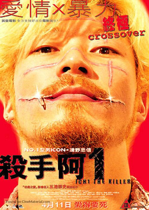 Koroshiya 1 - Taiwanese Movie Poster