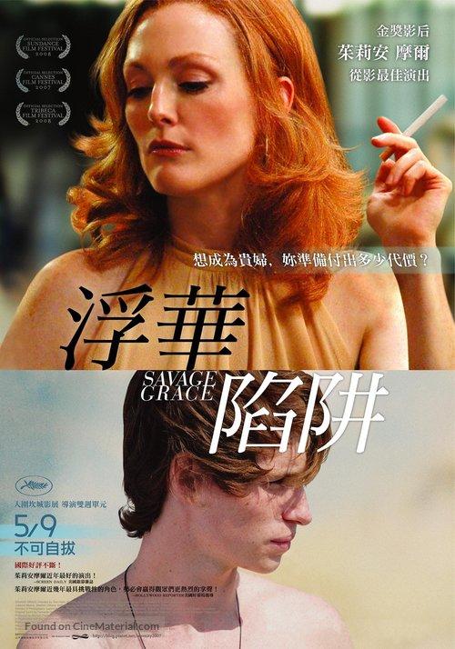 Savage Grace - Taiwanese Movie Poster