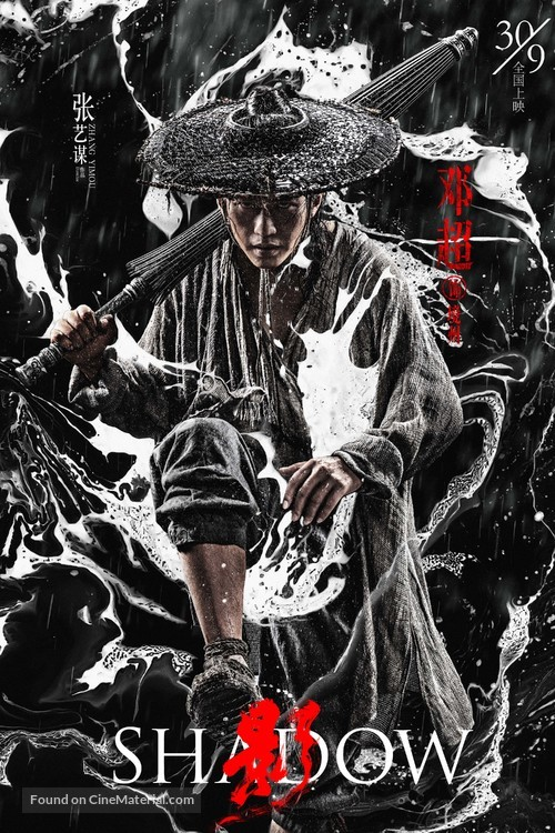 Shadow - Chinese Movie Poster