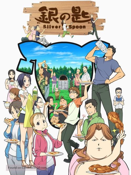 """""""Gin no Saji"""" - Japanese Movie Poster"""