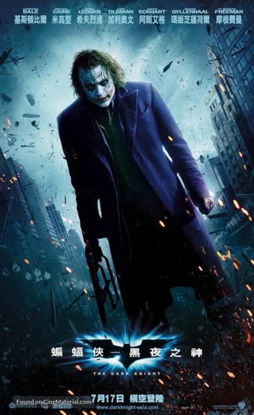 The Dark Knight - Japanese Movie Poster