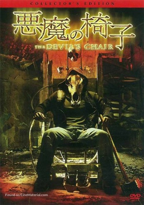 The Devil's Chair - Japanese DVD movie cover