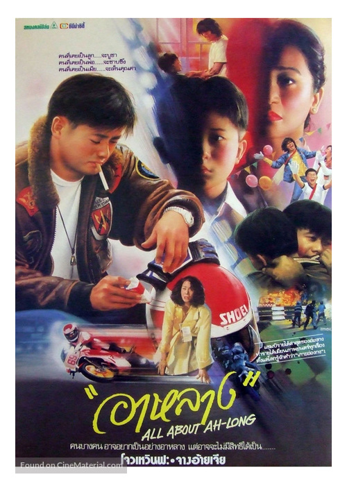 All About Ah-Long - Thai Movie Poster