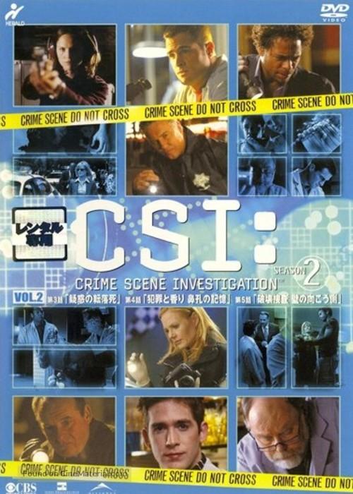 """CSI: Crime Scene Investigation"" - Japanese Movie Cover"