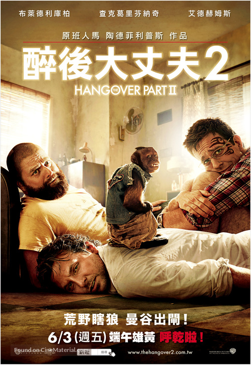 The Hangover Part II - Taiwanese Movie Poster