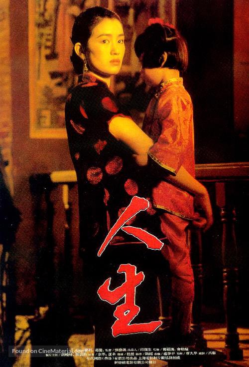 Huozhe - Chinese Movie Poster