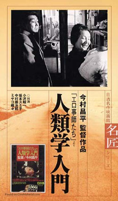 Jinruigaku nyumon: Erogotshi yori - Japanese Movie Cover