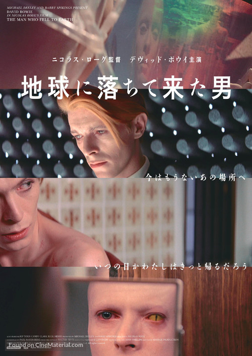 The Man Who Fell to Earth - Japanese Movie Poster