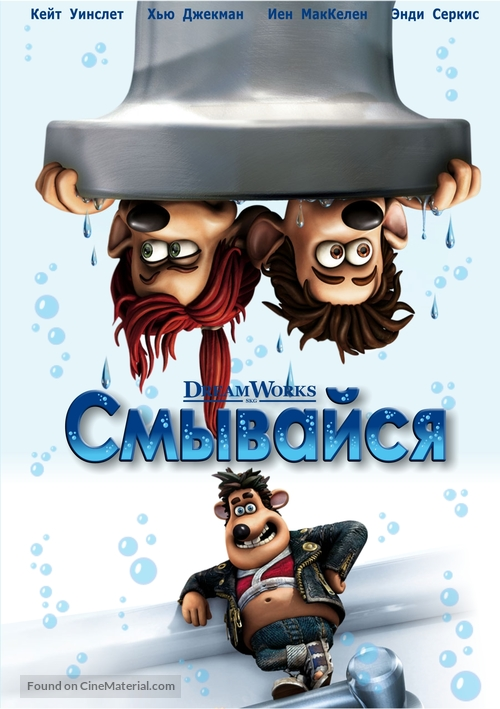 Flushed Away 2006 Russian Movie Cover