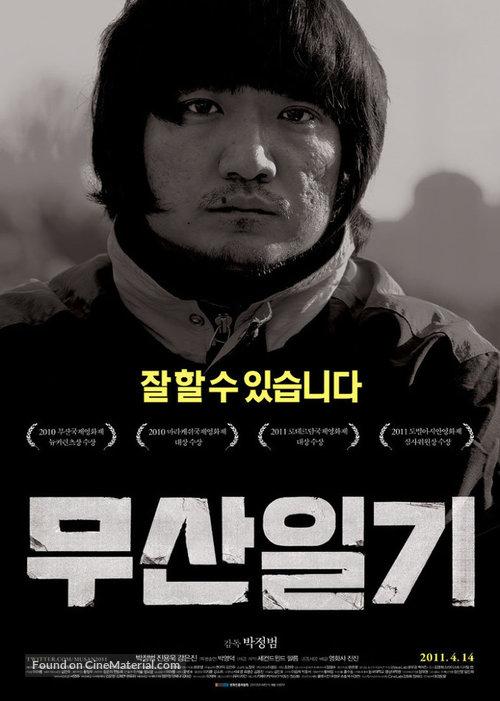 Musanilgi - South Korean Movie Poster