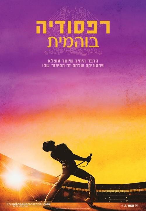 Bohemian Rhapsody - Israeli Movie Poster
