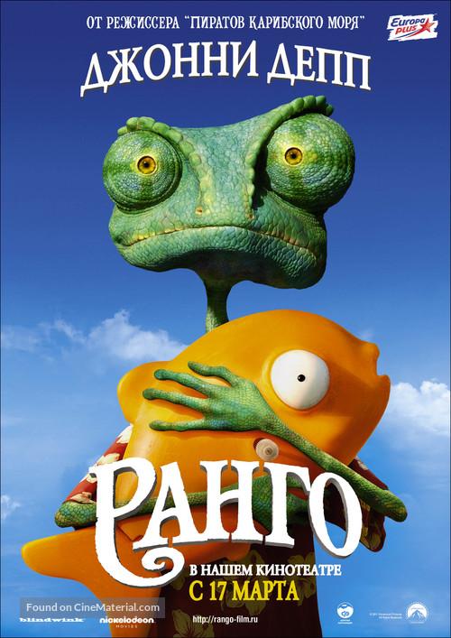 Rango 2011 Russian Movie Poster