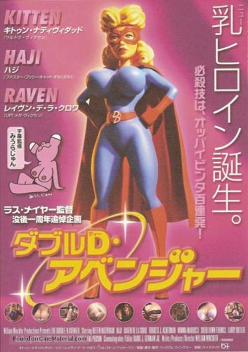 The Double-D Avenger - Japanese poster
