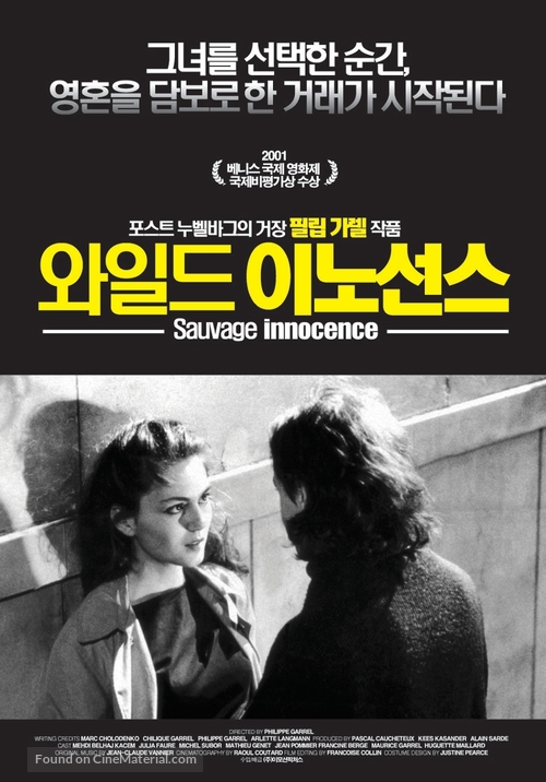 Sauvage innocence - South Korean Movie Poster