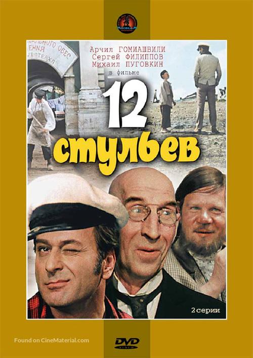 12 stulyev - Russian DVD movie cover