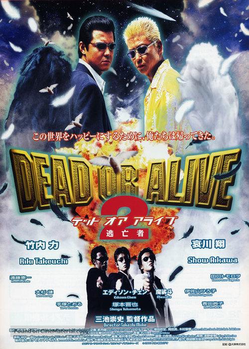 Dead or Alive 2: Tôbôsha - Japanese Movie Poster