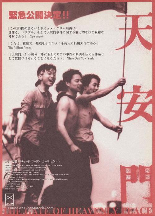 """Frontline"" - Japanese Movie Poster"