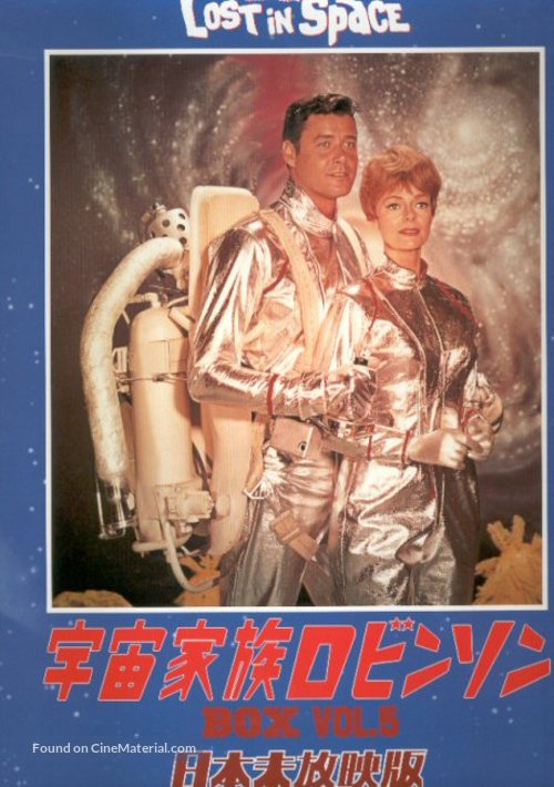 """""""Lost in Space"""" - Japanese DVD movie cover"""