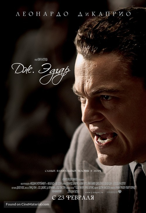 J. Edgar - Russian Movie Poster