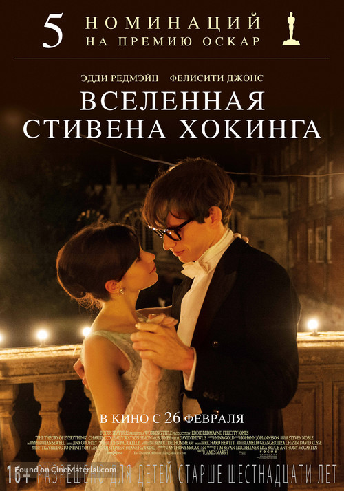 The Theory of Everything - Russian Movie Poster