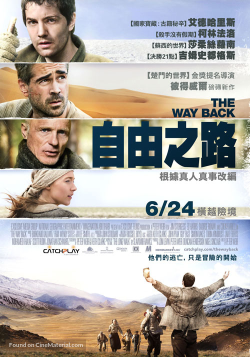 The Way Back - Taiwanese Movie Poster
