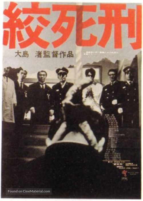 Kôshikei - Japanese Movie Poster