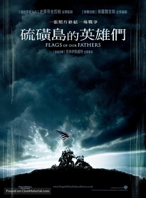 Flags of Our Fathers - Taiwanese Movie Poster