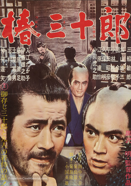 Tsubaki Sanjûrô - Japanese Movie Poster