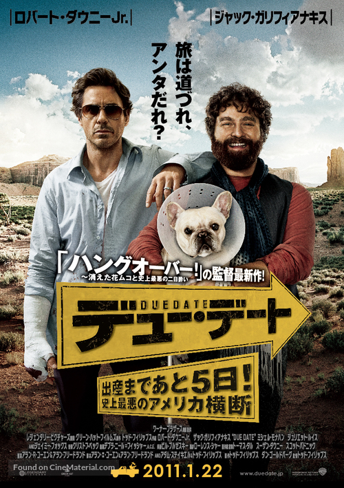 Due Date - Japanese Movie Poster