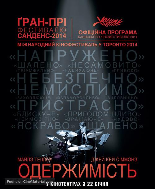 Whiplash - Ukrainian Movie Poster
