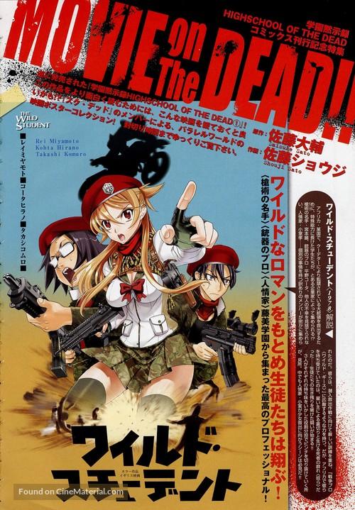 """Gakuen mokushiroku: Highschool of the dead"" - Japanese Movie Poster"