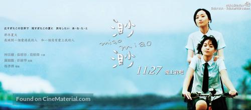 Miao miao - Hong Kong Movie Poster