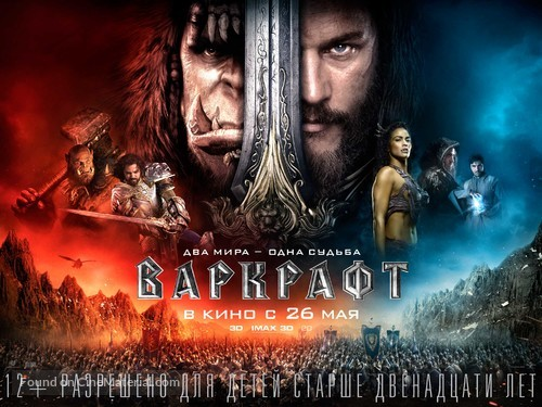 Warcraft - Russian Movie Poster