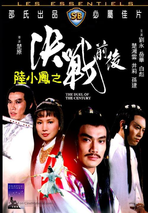 Liu xiao feng zhi jue zhan qian hou - Hong Kong Movie Cover