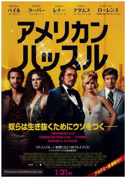 American Hustle 2013 Japanese Movie Poster