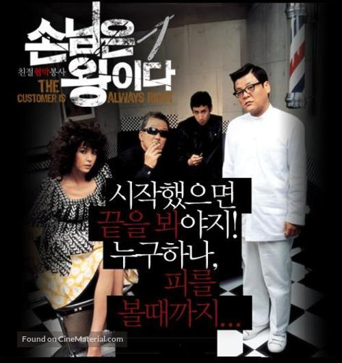 Sonimeun wangida - South Korean poster