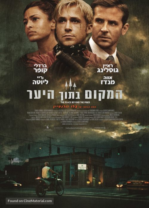The Place Beyond the Pines - Israeli Movie Poster