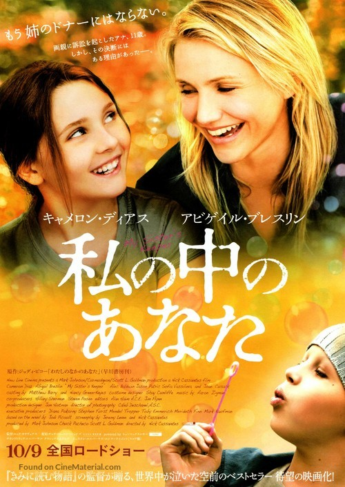 My Sister's Keeper - Japanese Movie Poster