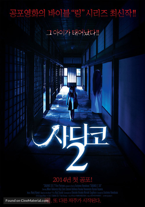 Sadako 3D: Dai-2-dan - South Korean Movie Poster