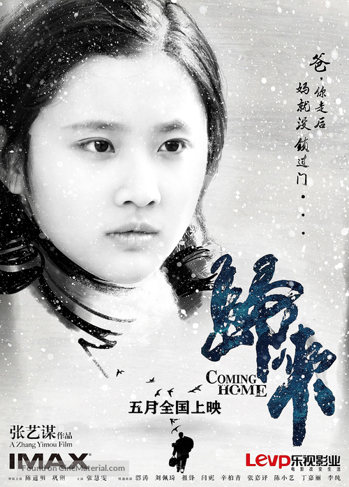 Gui lai - Chinese Movie Poster
