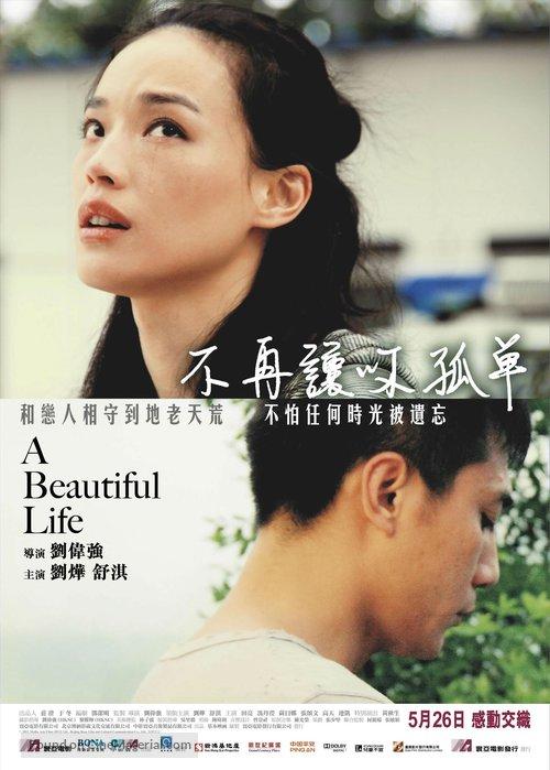 A Beautiful Life - Hong Kong Movie Poster