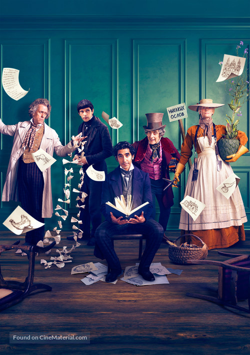 The Personal History of David Copperfield - Key art