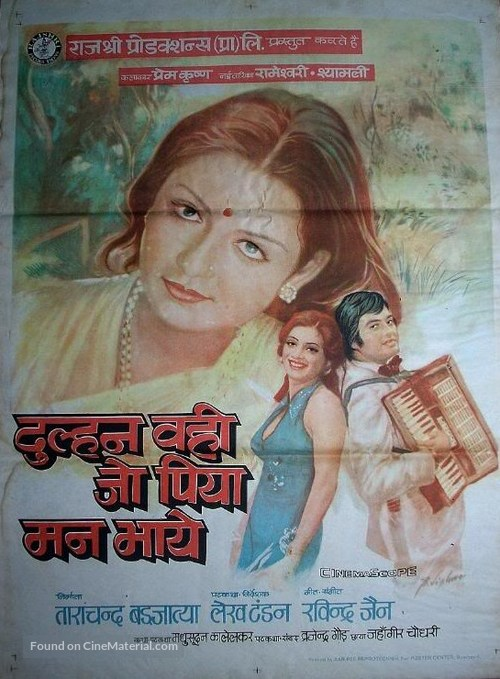 Dulhan Wahi Jo Piya Man Bhaaye 1977 Indian Movie Poster