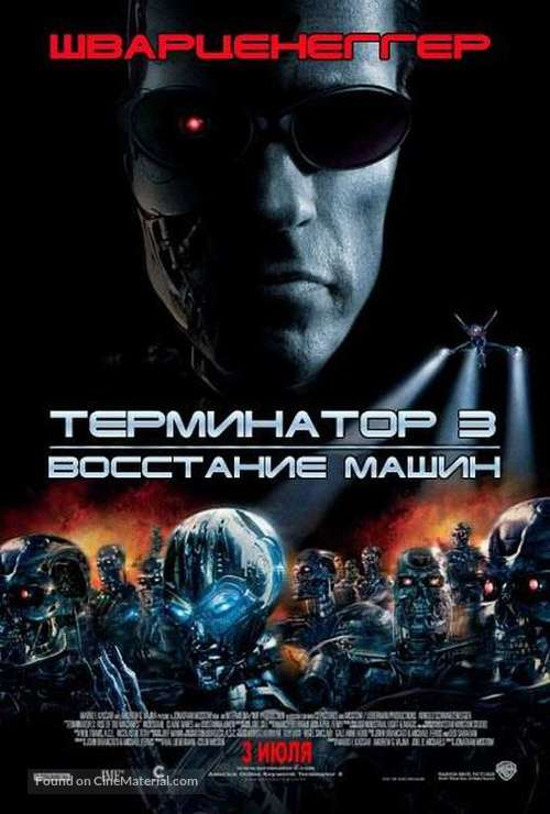 Terminator 3: Rise of the Machines - Russian Movie Poster