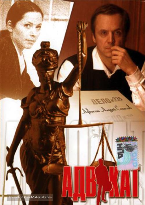 """Advokat"" - Russian DVD movie cover"
